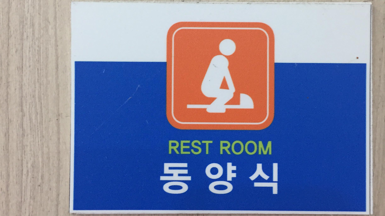 squatty potty bathroom south korea 16×9_490579